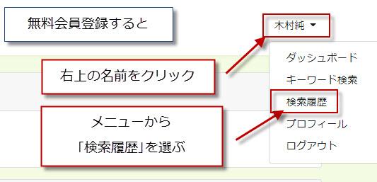 無料ユーザー登録管理画面