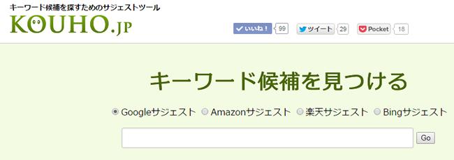 候補.jp