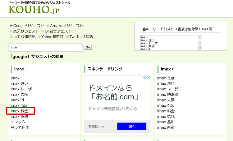 imaxのGoogleサジェスト